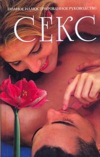 Венюкова В.Е. - Секс. Полное иллюстрированное руководство обложка книги