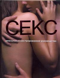 - Секс. Реальное иллюстрированное руководство обложка книги