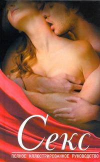 Венюкова В.Е. - Секс.Полное иллюстрированное руководство обложка книги