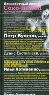 СЕКС-fiction: Краткий курс теории литературы