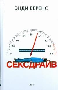 Сексдрайв Беренс Энди