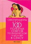 Сасмэн Л. - Сексперименты. Более 100 полезных советов по физической подготовке к сексу обложка книги