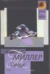 Миллер Г. - Сексус обложка книги
