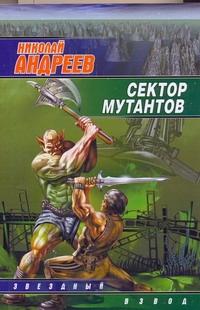 Андреев Н. Ю. - Сектор мутантов обложка книги
