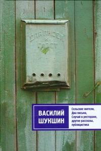 Шукшин В. М. - Сельские жители. Два письма. Случай в ресторане и др. рассказы, публицистика обложка книги