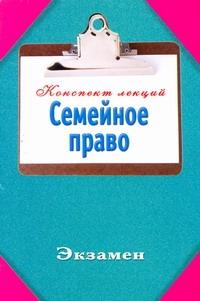 Ляховицкая И.В. - Семейное право. Конспект лекций обложка книги