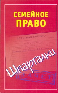 Семейное право. Шпаргалка Семенова А.В.