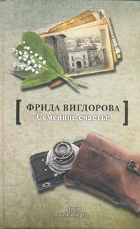 Вигдорова Ф.А. - Семейное счастье обложка книги