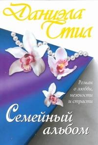 Стил Д. - Семейный альбом обложка книги