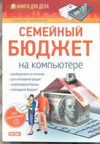 Скоробогатов Александр - Семейный бюджет на компьютере обложка книги