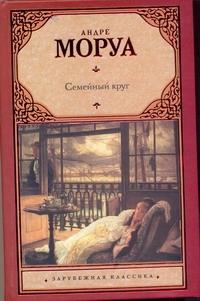 Моруа А. - Семейный круг обложка книги