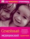 Стоппард М. - Семейный медицинский справочник обложка книги