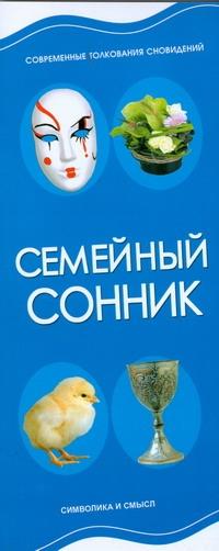 Резько И.В. - Семейный сонник обложка книги
