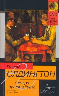 Олдингтон Р. - Семеро против Ривза обложка книги