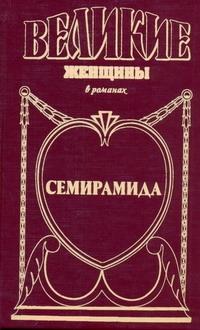 Семирамида. Золотая чаша Ишков М.Н.