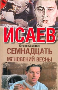 Семенов Ю.С. - Семнадцать мгновений весны обложка книги