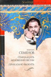 Семенов Ю.С. - Семнадцать мгновений весны. Приказано выжить обложка книги