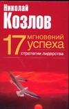 Козлов Н.И. - Семнадцать мгновений успеха обложка книги