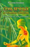 Евтюшкин В.П. - Семь вечных духовных практик обложка книги