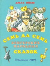 Ийеш Дюла - Семь да семь венгерских народных сказок:сборник обложка книги