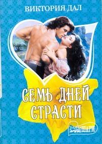 Дал Виктория - Семь дней страсти обложка книги