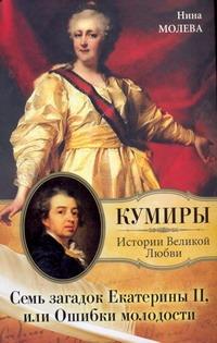 Молева Н.М. - Семь загадок Екатерины II, или Ошибка молодости обложка книги