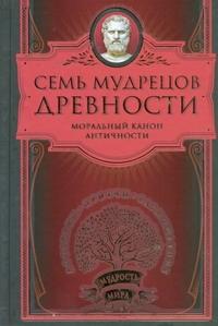 - Семь мудрецов древности обложка книги