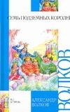 Семь подземных королей обложка книги