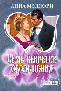 Семь секретов обольщения обложка книги