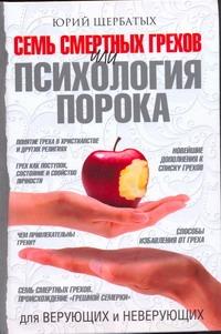 Щербатых Ю.В. - Семь смертных грехов, или Психология порока для верующих и неверующих обложка книги