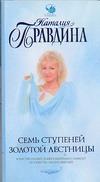 Правдина Н.Б. - Семь ступеней Золотой лестницы обложка книги