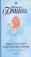 Семь ступеней Золотой лестницы Правдина Н.Б.