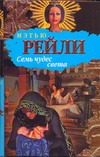 Рейли Мэтью - Семь чудес света обложка книги