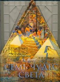 Нерсесов Я.Н. - Семь чудес света (треугольник) обложка книги