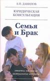 Данилов Е.П. - Семья и брак обложка книги