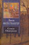 Семья Опперман обложка книги
