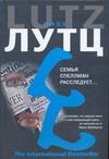 Лутц Лиза - Семья Спеллман расследует… обложка книги