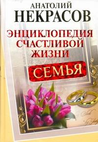 Некрасов А.А. - Семья. Энциклопедия счастливой жизни обложка книги