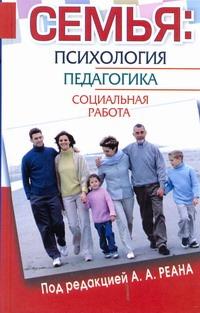 Реан А.А. - Семья: психология, педагогика, социальная работа обложка книги