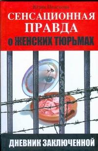 Пелехова Юлия - Сенсационная правда о женских тюрьмах в России обложка книги