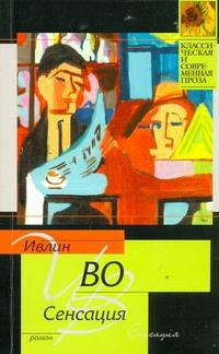 Во И. - Сенсация обложка книги