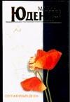 Юденич М. - Сент-Женевьев-де-Буа обложка книги