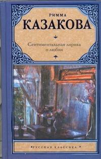 Казакова Р.Ф. - Сентиментальная лирика о любви обложка книги