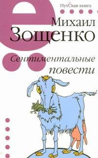 Сентиментальные повести обложка книги