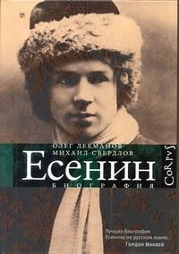 Лекманов Олег - Есенин. Биография обложка книги
