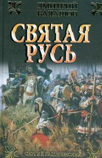Балашов Д.М. - Сергий Радонежский обложка книги