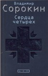 Сорокин В.Г. - Сердца четырех обложка книги