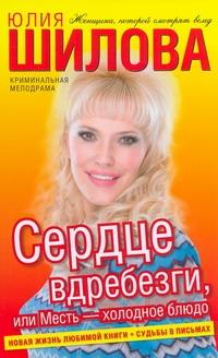 Шилова Ю.В. - Сердце вдребезги, или месть - холодное блюдо обложка книги