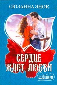 Сердце ждет любви обложка книги