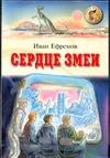 Ефимов Н.В. - Сердце змеи обложка книги